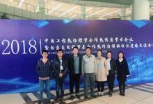 微细尺度流动与相变传热北京市重点实验室研究人员参加2018年中国工程热物理学会传热传质学术会议